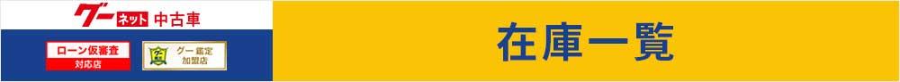 AUTO FORTUNE オートフォーチュンの在庫|クルマ(中古自動車、中古車両)の情報が満載!グーネット中古車で満足のいく車検索を。