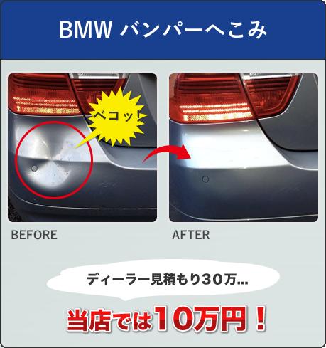 BMW バンパーへこみ